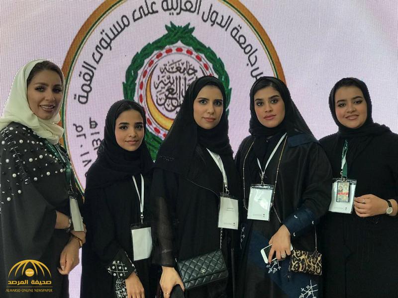 """30 فتاة سعودية في """"قمة الظهران"""".. ما المهمة التي وجدن من أجلها-فيديو وصور"""