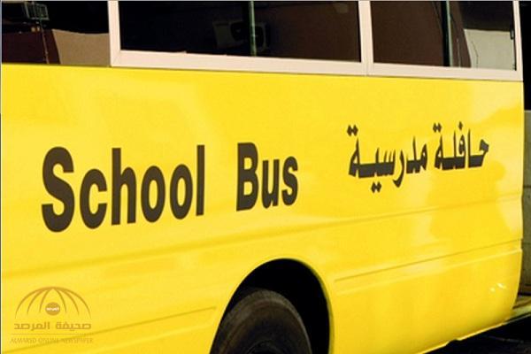حافلة مدرسية تدهس طالبا بجوار منزله في ينبع .. واتخاذ هذا الإجراء ضد السائق!