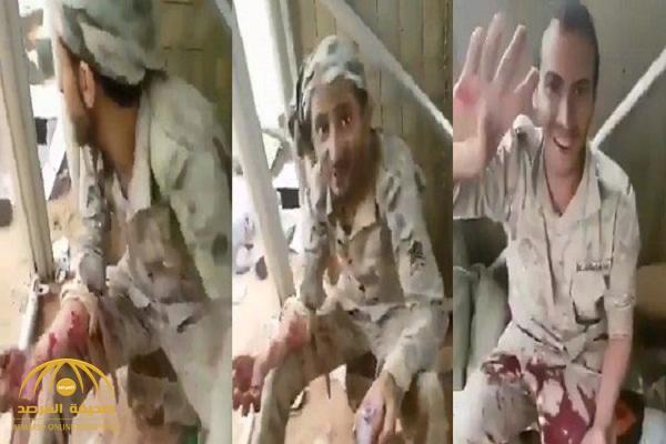 شاهد .. جنود سعوديون بالحد الجنوبي يبتسمون ويرفعون علامة النصر بالرغم من إصاباتهم