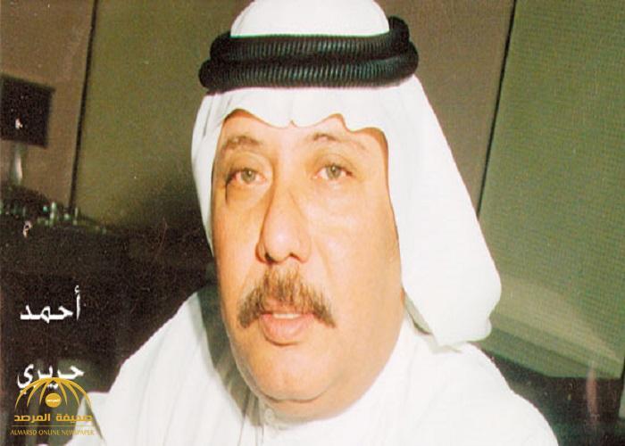 """شاهد : سعوديون يتداولون فيديو قديم للمذيع الراحل """"أحمد حريري"""" من المسجد الحرام"""