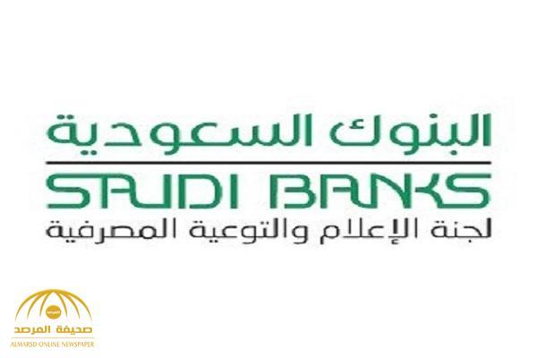 """البنوك تلزم العملاء بتسجيل """"العنوان الوطني"""" .. بداية من هذا الموعد!"""