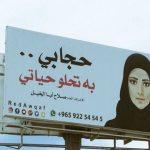 """حملة دعائية عن الحجاب تثير جدلا واسعا في الكويت .. وبرلمانية تصفها بـ """" الغريبة"""""""