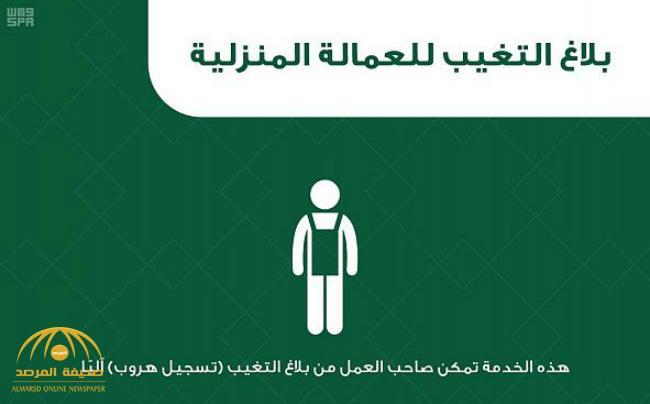 الجوازات: 3 شروط لتسجيل بلاغ تغيب العمالة المنزلية إلكترونياً