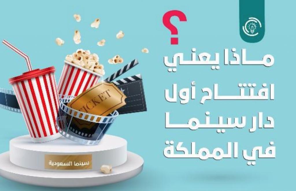 """في خطوة تاريخية .. الوزير """"العواد"""" يفتتح أول دار عرض سينمائي في المملكة منذ 35 عاماً-صور"""