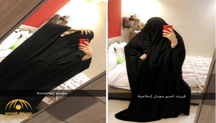شاهد.. سعودية تشعل مواقع التواصل بعد دخولها عالم الموضة بالنقاب
