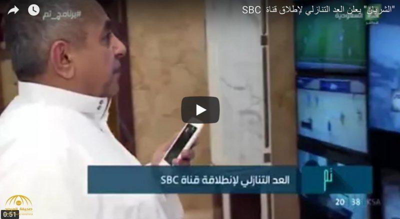 «خطوة نحو التغيير الشامل».. الشريان يُعلن انطلاقة جديدة لقناة « SBC».. وهذا موعدها!