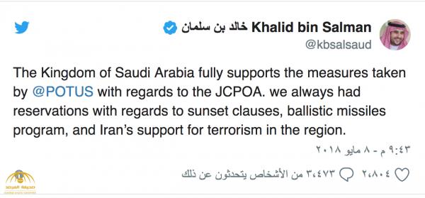 أول تعليق لسفير المملكة بواشنطن الأمير خالد بن سلمان على قرار ترامب بالانسحاب من الاتفاق النووي الإيراني