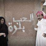 حبيبة ناصر القصبي تتحدث عنه: هذا الوصف لا يليق به.. وتكشف سر تميزها وأكثر ما أثار استغرابها في «العاصوف»