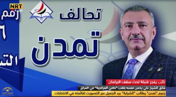شاهد.. مرشح عراقي دعا شاربي الخمر لانتخابه فجاء الأول على قائمته !