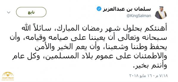 بعد تصنيفها ضمن أكثر التغريدات تفاعلا.. كم حصلت تغريدة الملك سلمان عن شهر رمضان من تعليقات وإعجابات واهتمام من المعجبين؟