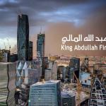 رويترز: نقل ملكية مركز الملك عبد الله المالي إلى وزارة المالية وصندوق الاستثمارات العامة