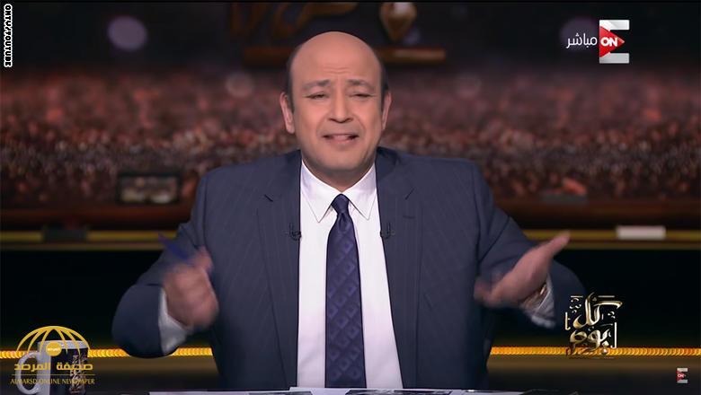 عن اعتقال مواطن قطري في اليمن.. شاهد: كيف علق «عمرو أديب» بـ «6 دقائق ضحك»