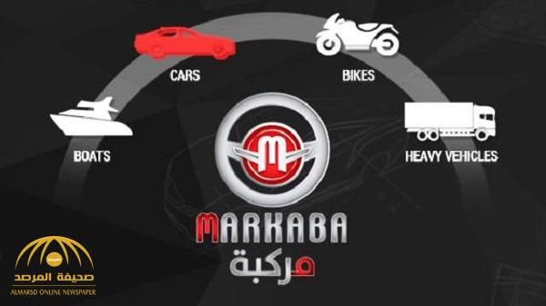 """""""مركبة"""" .. منصة سعودية ذكية لبيع وشراء جميع أنواع السيارات والدراجات والقوارب بكل سهولة"""