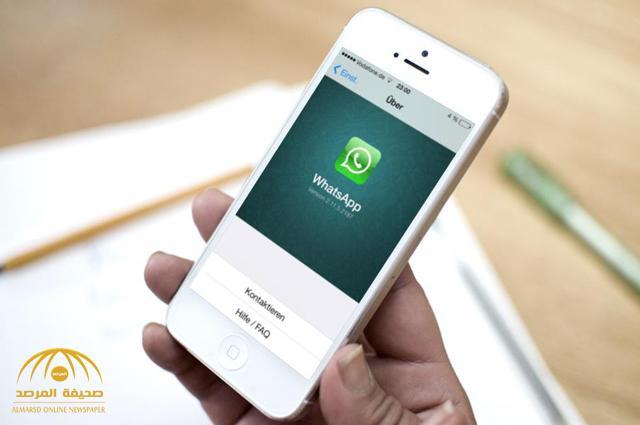 """تحديث """"واتساب"""" الجديد يُرعب الملايين و يهز عرش تطبيقات كبرى"""
