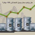 هل يرتفع سعر برميل النفط  إلى 100 دولار قريبا؟