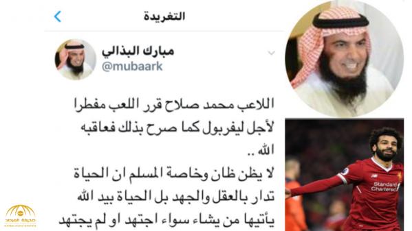 """الأزهر يرد على الداعية الكويتي """"مبارك البذال"""" حول سبب إصابة محمد صلاح!"""
