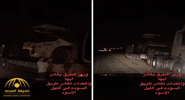 شاهد.. مواطن يوثق سحب آليات مشروع طريق السودة ليلا بعد مغادرة وزير النقل أبها!
