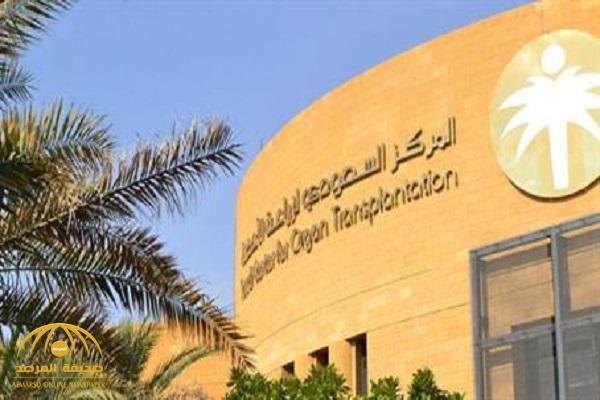 """""""السعودي لزراعة الأعضاء"""": وضع 80 متبرعًا في """"القائمة السوداء""""!"""