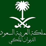 «الديوان الملكي» يُعلن الخميس غرة رمضان .. وغدًا المكمل لشعبان