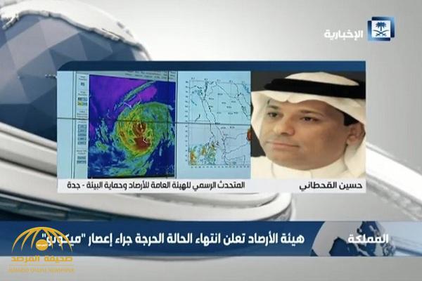 """فيديو.. متحدث """" الأرصاد"""" يعلن عن موعد إنتهاء تأثير الإعصار المداري في المملكة.. ويكشف مفاجأة عن الأعاصير القادمة!"""