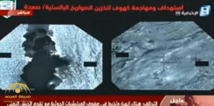 شاهد.. تدمير عدد من الكهوف والآليات العسكرية و منصات الصواريخ في صعدة 