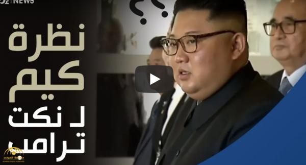 """بالفيديو.. شاهد ردة فعل """"كيم جونغ أون"""" على مزاح ترامب !"""