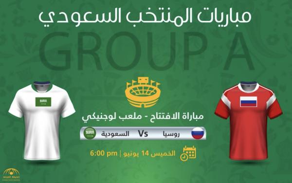 موعد مباراة السعودية وروسيا والقنوات الناقلة-صورة