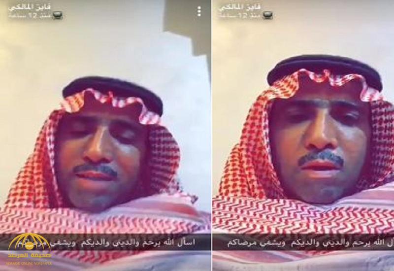 فيديو: فايز المالكي يحسم الجدل حول إصابته بسرطان الدم .. وينشر فيديو يوضح حالته الصحية!
