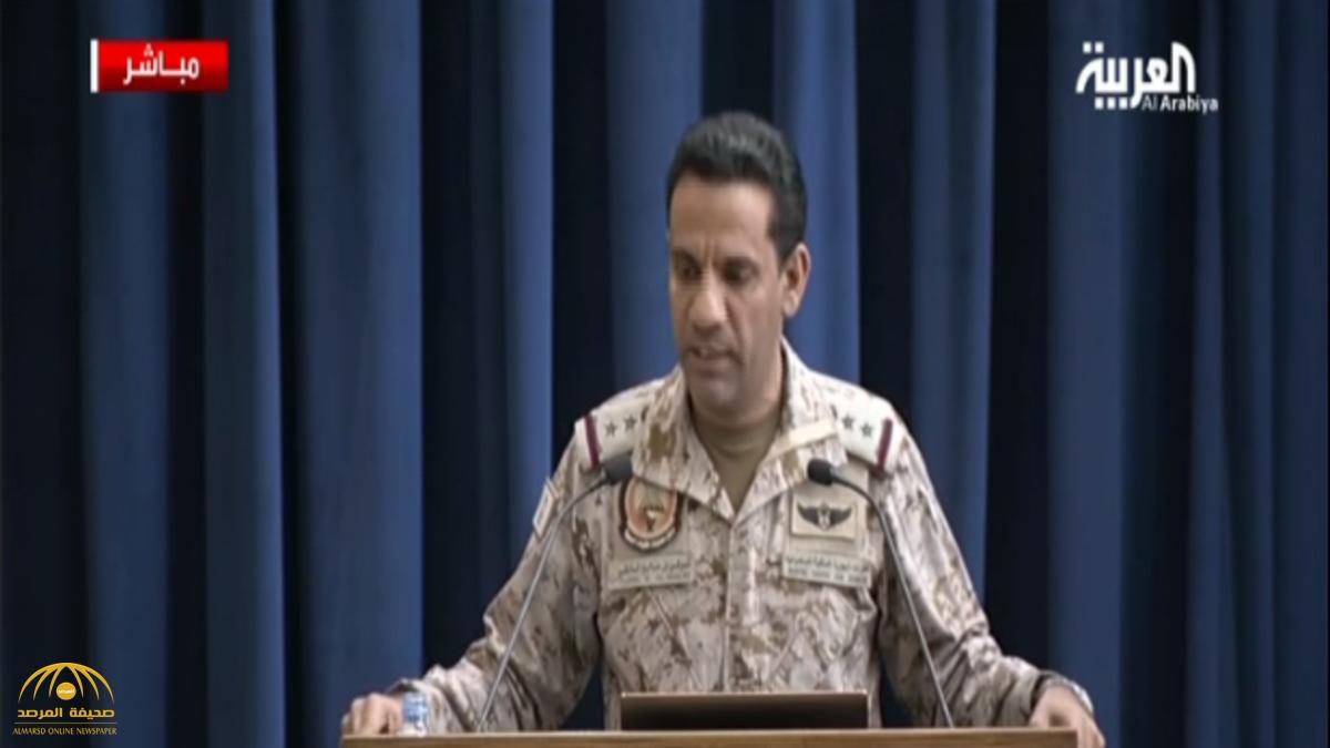 """متحدث التحالف يكشف سبب التأخر في استعادة """"الحديدة"""".. ولهذا لم يطلق الحوثيون صاروخا تجاه المملكة خلال أسبوع"""