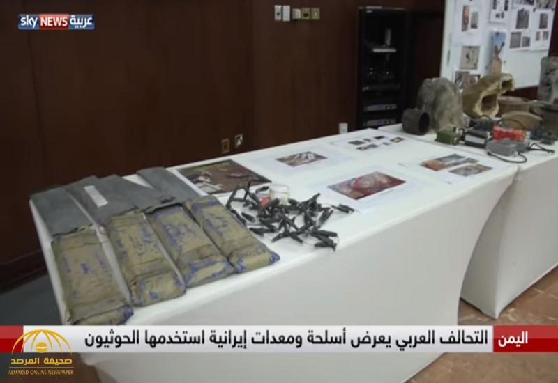 """شاهد.. أول لقطات للأسلحة والمعدات الإيرانية التي وجدها التحالف بعد تحرير """"الحديدة"""""""