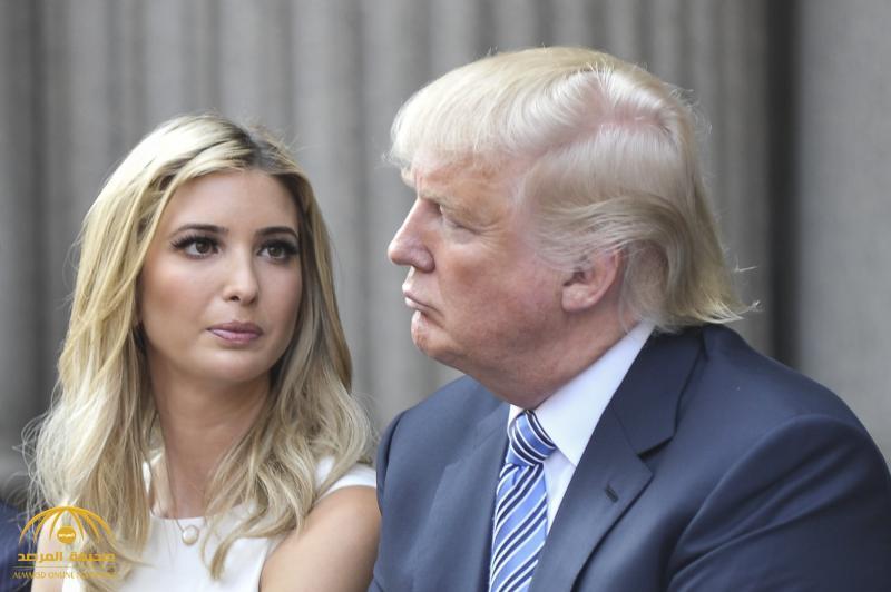 """لفظ بذيء ضد """"إيفانكا"""" يجعل """"ترامب"""" يقلب الطاولة.. وهذا ما طالب به"""