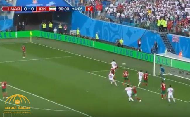 بالفيديو .. المغرب يخسر بهدف في الوقت القاتل أمام  إيران