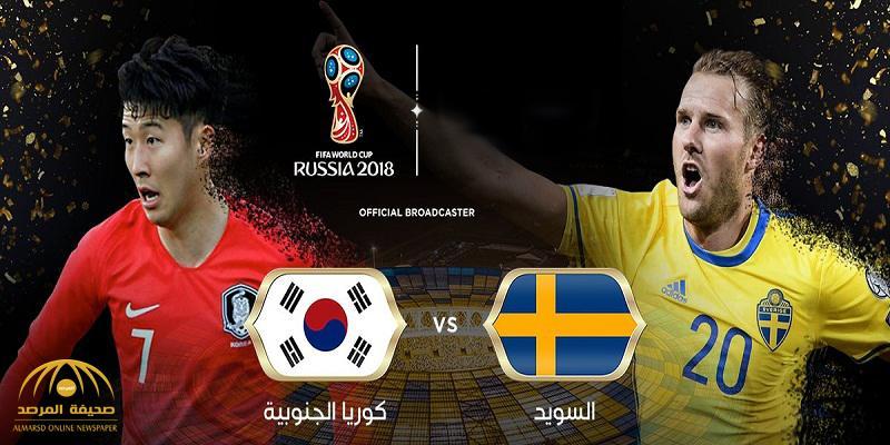 تغطية مباشرة .. السويد 0 – 0 كوريا الجنوبية – تحديث مستمر