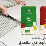 """""""سانتكس"""" و""""تايلكس"""" منتجا غراء البلاط من دهانات الجزيرة يتصدران الأسواق"""