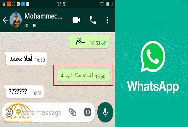 طريقة بسيطة لقراءة الرسائل المحذوفة على واتساب!