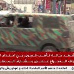 ارتباك بقناة الجزيرة بعد تحرير مطار الحديدة