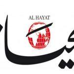 """الأزمة الاقتصادية تعصف بـ""""صحيفة  الحياة """" وتغلق مكاتبها في 3 دول!"""