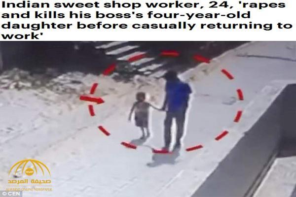 بالفيديو: عشريني يغتصب ويقتل طفلة في الرابعة من عمرها .. هذا ما فعله بجثتها في منزل والدته وهكذا تم اكتشاف الجريمة!