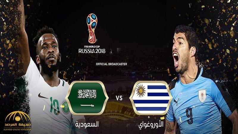 تغطية مباشرة الشوط الأول .. السعودية 0 – 0 الأورجواي – تحديث مستمر