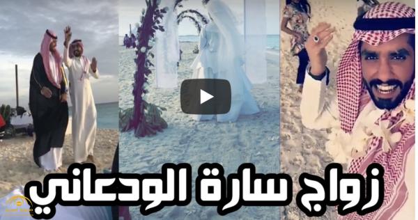حفل زفاف سارة الودعاني في جزر المالديف يثير جدلًا واسعا.. شاهد كيف ظهرت وزوجها – فيديو وصور