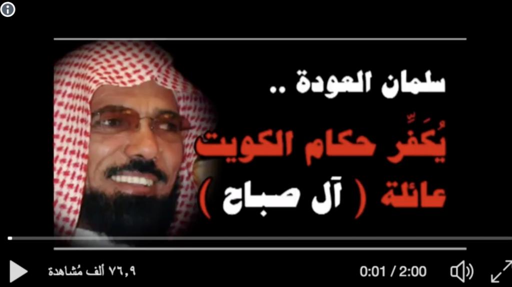"""""""العفاسي"""" ينشر فيديو قديم لـ""""سلمان العودة"""" : الإخوان كفروا حكام الكويت في 1990"""