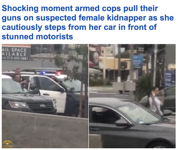 بالفيديو : شاهد 5 ضباط أمريكيون يوجهون أسلحتهم نحو سيدة سوداء في كاليفورنيا!