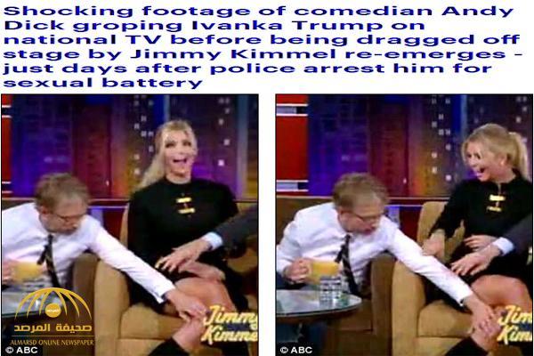 بالفيديو : ممثل كوميدي يتحرش بابنة الرئيس الأمريكي على الهواء مباشرة .. شاهد رد فعلها