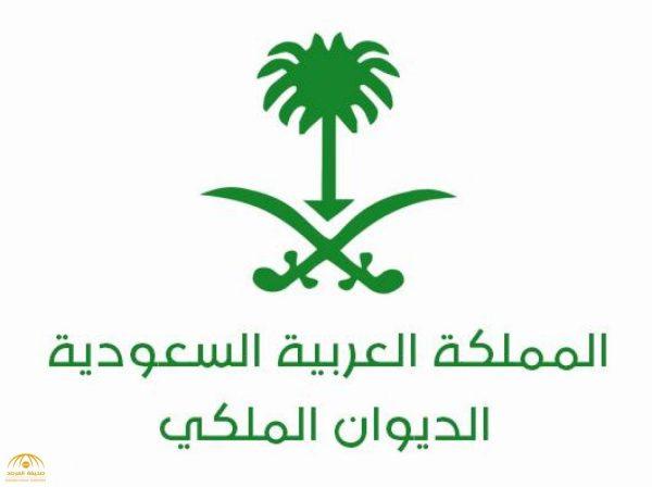 الديوان الملكي: وفاة والدة الأمير ناصر بن سعود