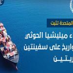 الأمم المتحدة : اعتداء ميليشيا الحوثي بالصواريخ على سفينتين إحداها ناقلة نفط كاد أن يؤدي إلى كارثة بيئية في مياه البحر الأحمر