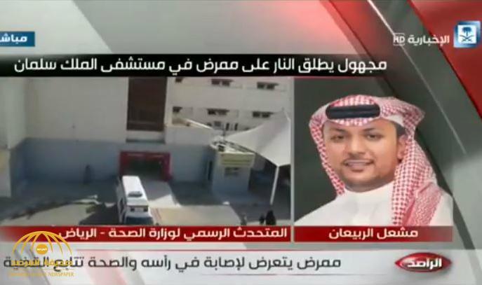 """بالفيديو .. """"متحدث الصحة"""" يكشف آخر تطورات تعرض ممرض لطلق ناري داخل مستشفى الملك سلمان"""