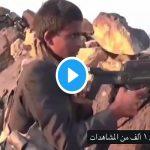 """""""الخارجية الأمريكية"""" تنشر فيديو يكشف تجنيد الحوثي للأطفال في اليمن.. ومسلح يحثهم على ارتكاب جرائم القتل!"""