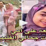 بالفيديو: الفنانة الإماراتية مشاعل الشحي تكشف عن جنسية والدتها.. وتعلق: شحالات جمالي الفلبيني!