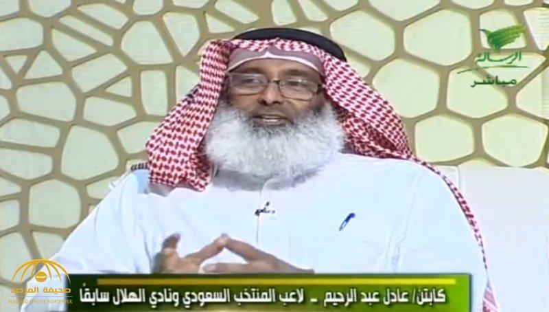 لاعب الهلال سابقًا عادل عبدالرحيم: دخلت بمرحلة إلحاد.. ولهذا السبب جذبني الملك فهد من يدي وقال لي هذه الكلمات