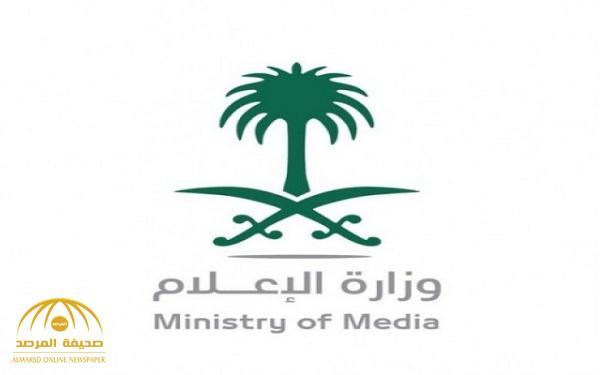 وزارة الإعلام تحدد ضوابط جديدة لمستخدمي مواقع التواصل الاجتماعي من المشاهير